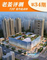 福清红星美凯龙:新城市规划一城三区 家居百货双Mall