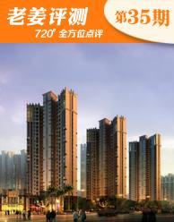 香开新城:晋安新城CBD中心 升值潜力较大
