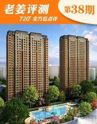 泰禾红悦:借助乌龙江南屿板块崛起 区域价值迅速提升