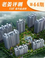梅峰礼居:鼓楼半山纯板式住宅 市场价值独特