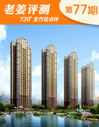 群升江山城:集商业 住宅 休闲等配套于一体高端城市综合体