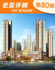 中庚香山天地:西鼓楼CBD中心,打造城市精英生活主场