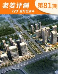 阳光城大都会:一站式全功能都市综合体