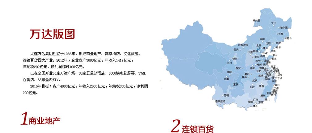 天津,武汉,南京,大连,济南,青岛,宁波,福州,合肥,重庆,南昌等一,二线