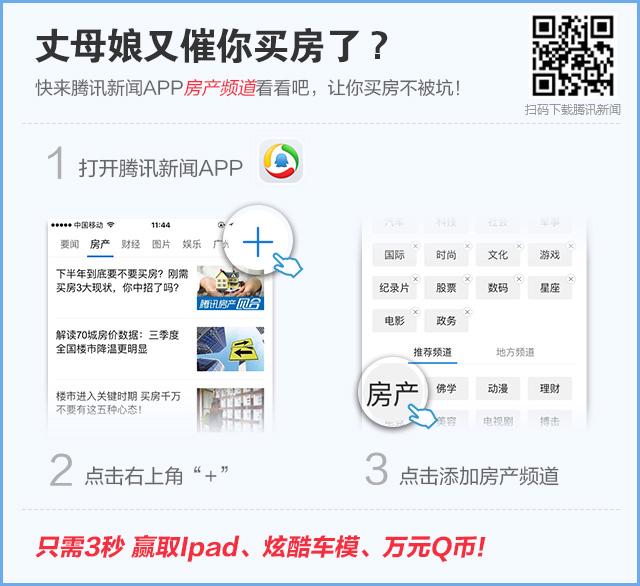 """新房成交均价44672元/平 """"1字头""""新房重出江湖"""