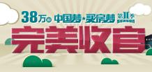 第15期:腾讯大申优乐国际娱乐5月25日大看房完美落地