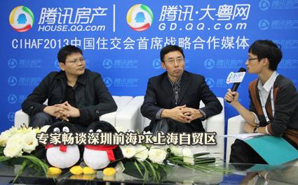 深圳前海讨论