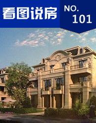 世茂御海墅:168-237轻奢型海岸别墅