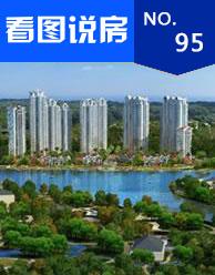 住宅・园博1号:2期湖景养生温泉大宅在售