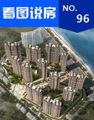 中联锦江御景:新品主推105-149平3-5房