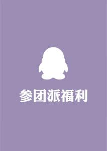 报名登记报名阅房军或迷你团,就有资格参与现场抽奖,QQ公仔、马克杯等好礼送不停。
