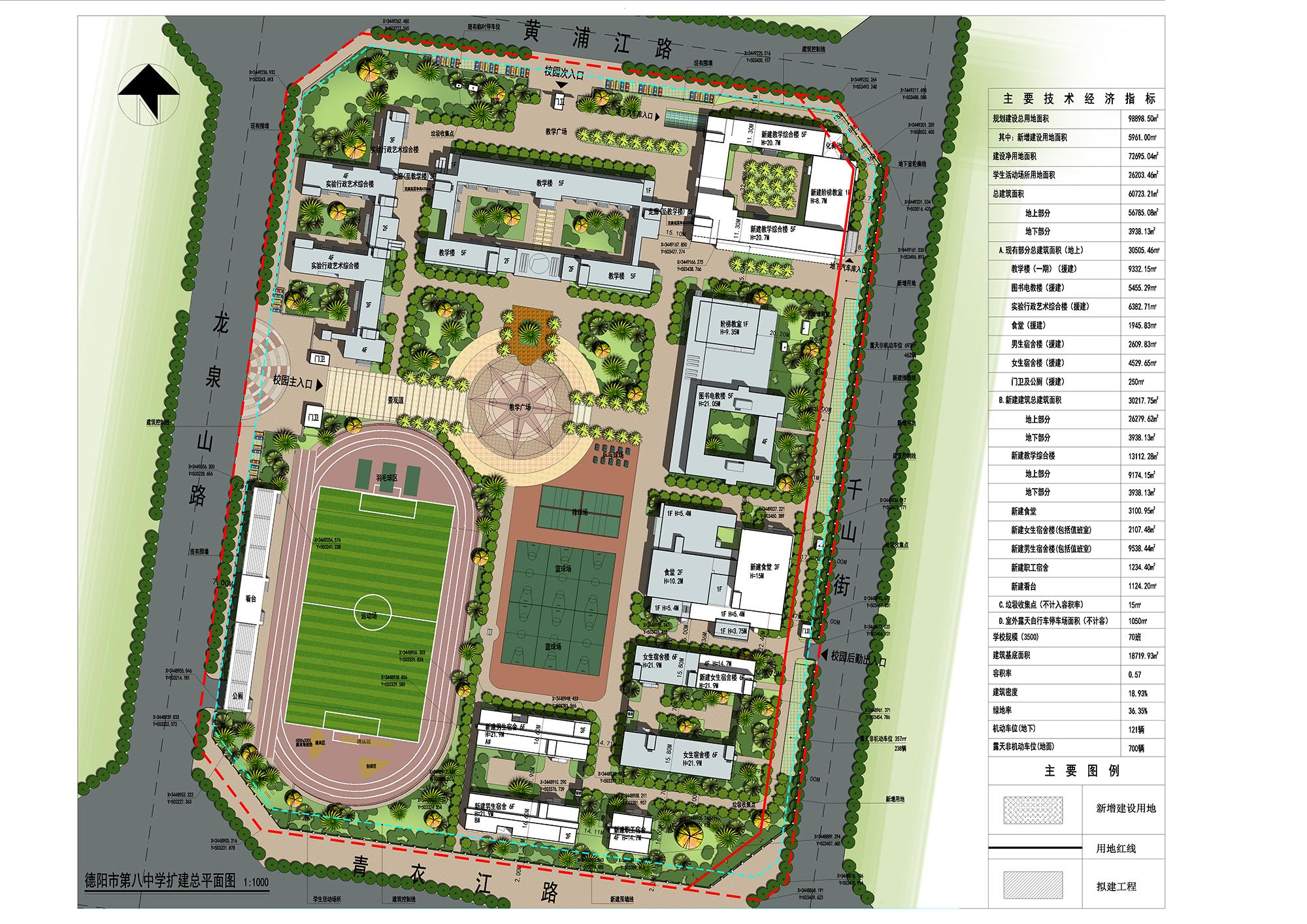 德阳市第八中学校扩建工程 一张效果图看懂扩建哪些