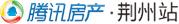 腾讯房产荆州