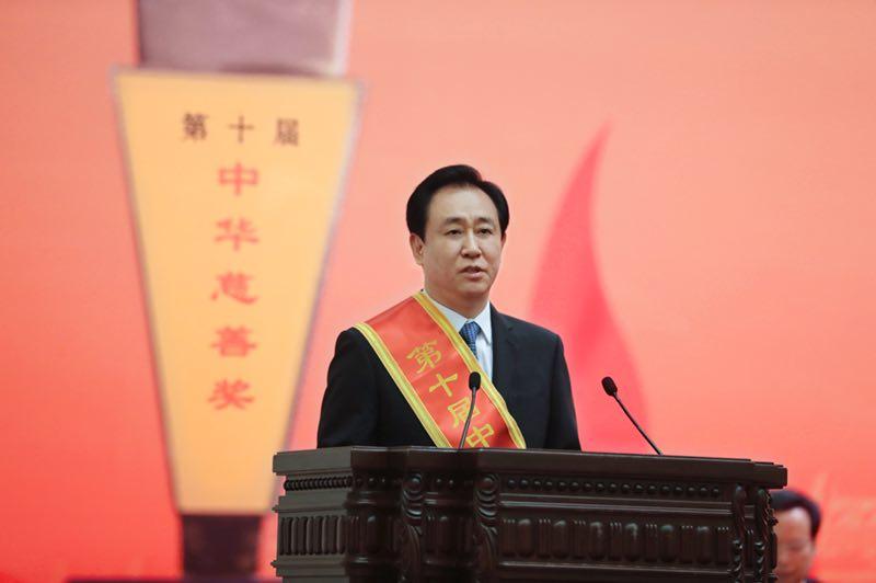 """22年捐款超百亿 许家印再获""""中华慈善奖"""""""