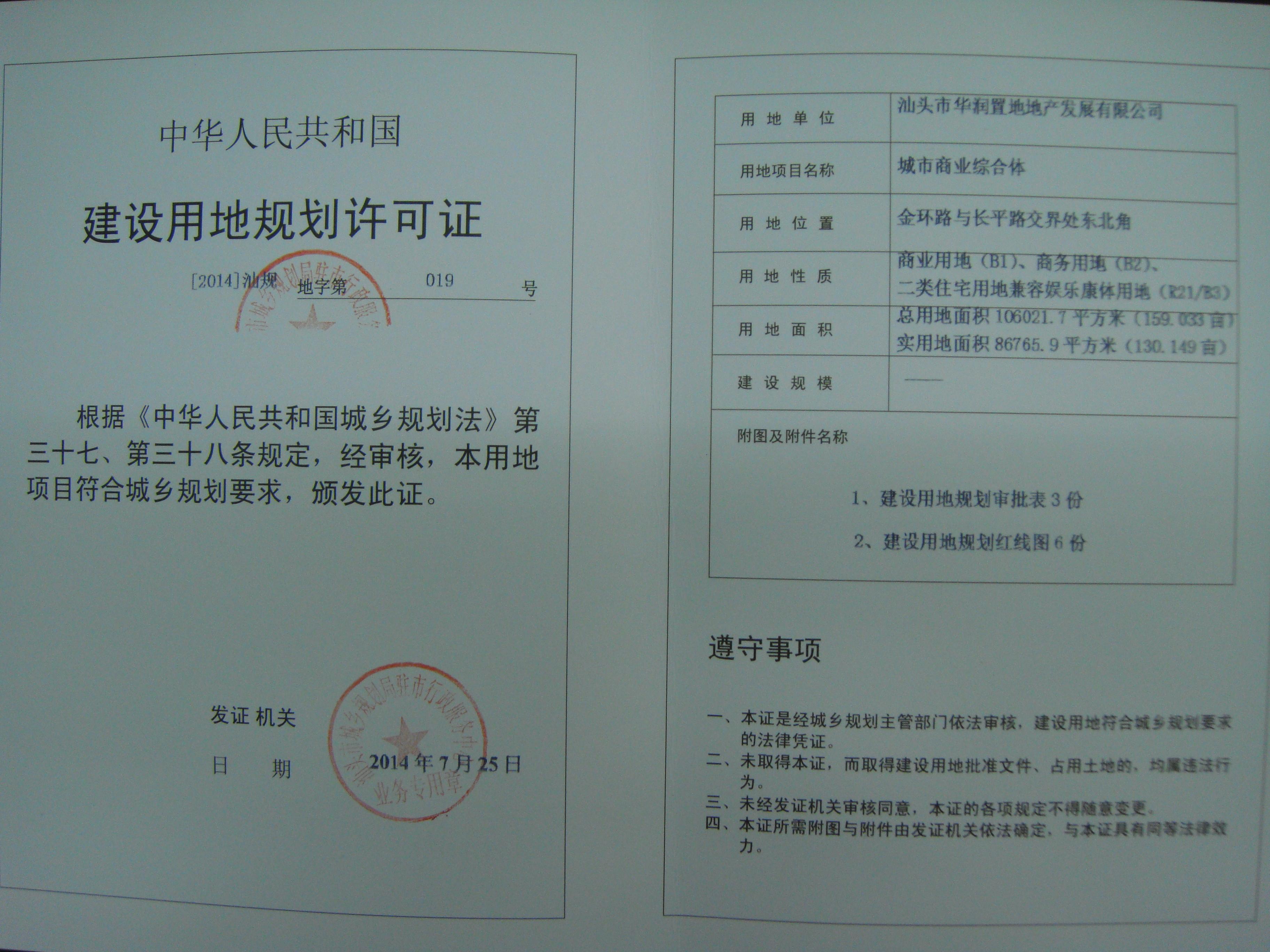 龙湖:华润・万象城获《建设用地规划许可证》