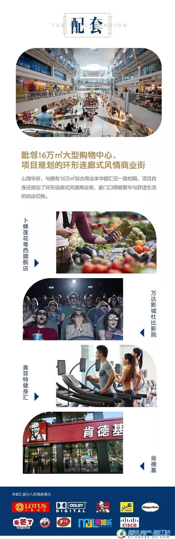 【山海华府】11月25日 66-112㎡高实用率 城央新品 精装加推