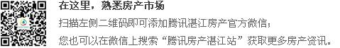 好消息!腾讯新闻APP湛江房产频道正式上线了