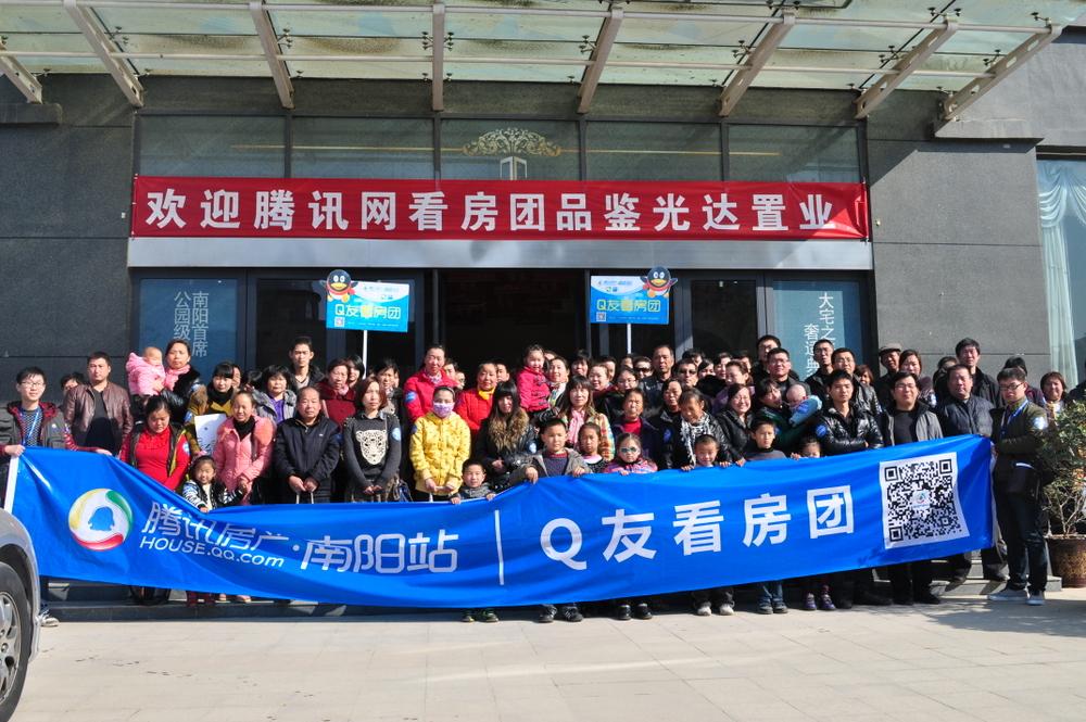 12月1日,Q友大型看房团扬帆起航