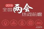 """""""两会""""热词:李彦宏、雷军们给未来的变革预告"""