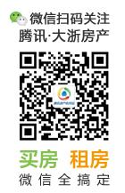 关注腾讯大浙房产官方微信