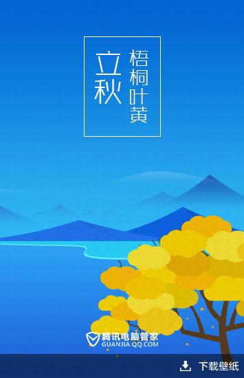 二十四节气 - zhaozhao - zhaozhao的博客