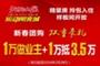 天鹅山庄新春团购 1万做业主+1万抵3.5万