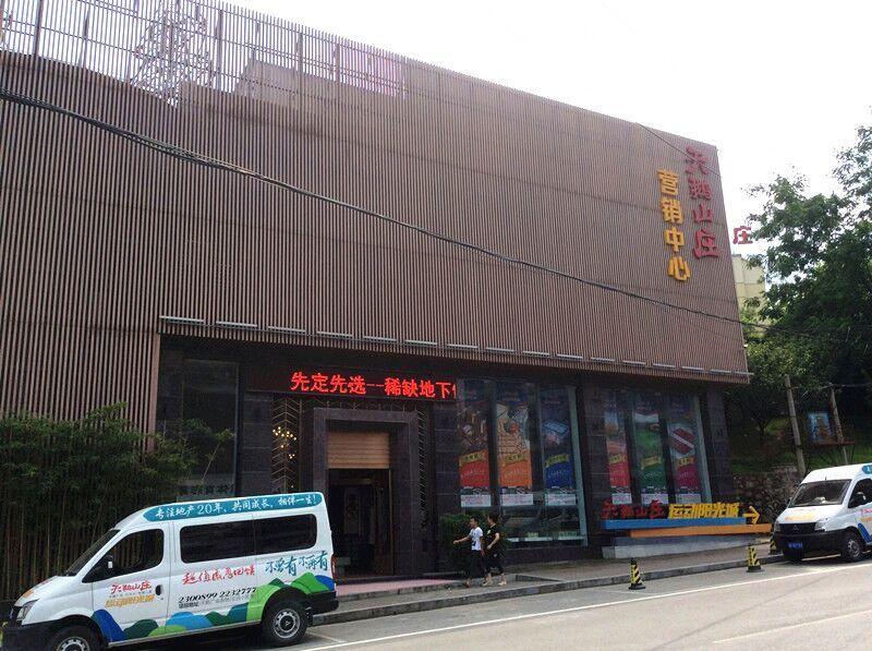 天鹅山庄・运动阳光城