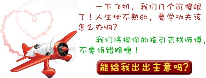 米老鼠迷上中国功夫,千里迢迢来学武