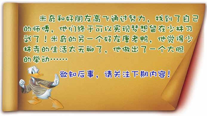 米老鼠迷上中国功夫 千里迢迢来学武
