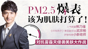 PM2.5爆表 该为肌肤打算了!