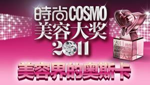 2011COSMO美容大奖