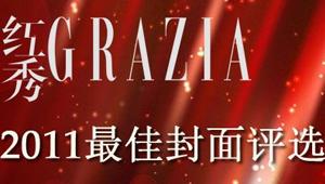 红秀2011最佳封面评选