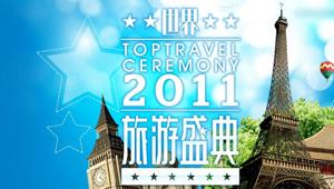 2011旅游盛典
