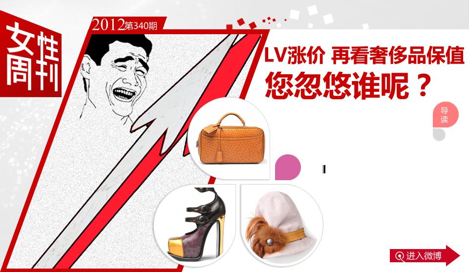 女性周刊340:lv涨价:奢侈品保值?别忽悠了 女性