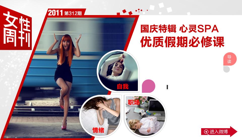女性周刊312:国庆特辑 心灵spa 女性频道