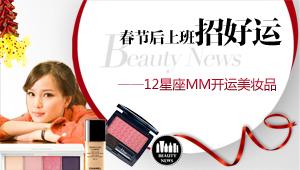 12星座MM新年开运美妆