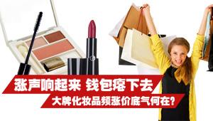 大牌化妆品频涨价底气何在?