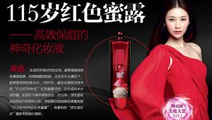 115岁红色蜜露 神奇高效化妆液