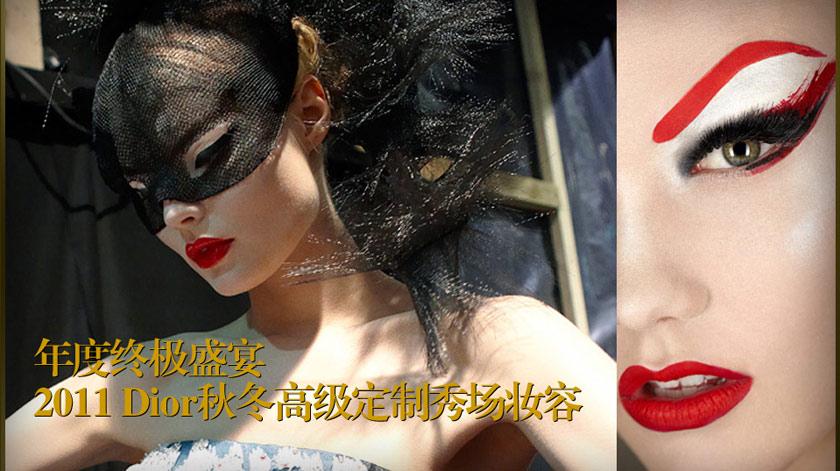 年度终极盛宴 2011 Dior秋冬高级定制秀场妆容