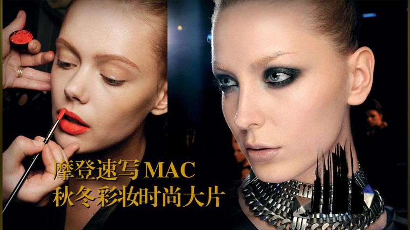 摩登速写 MAC秋冬彩妆时尚大片