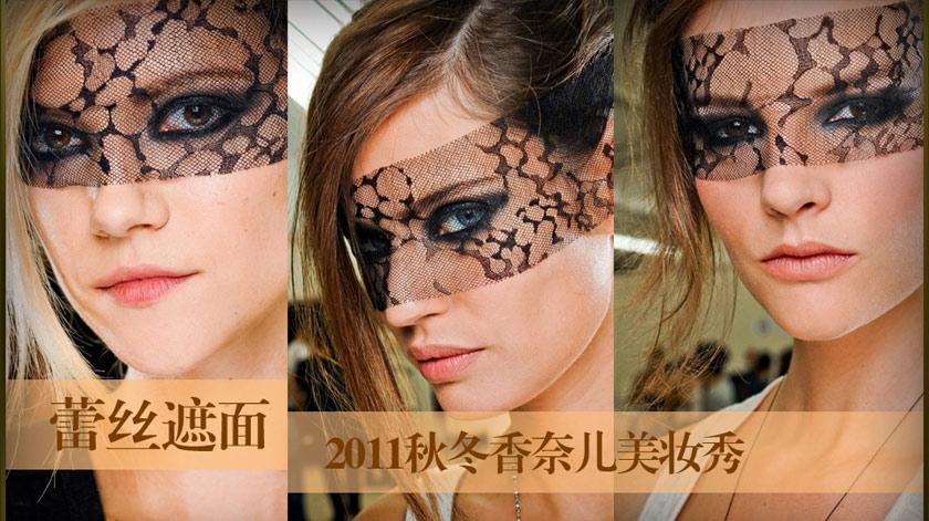 蕾丝遮面 2011秋冬香奈儿美妆秀