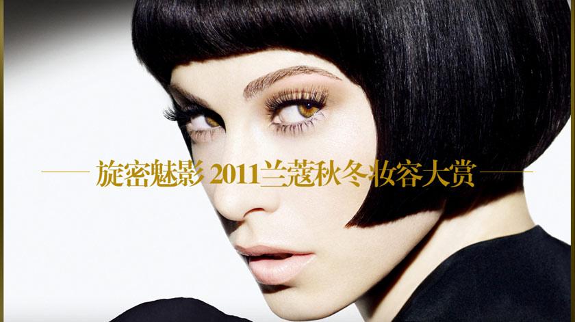 旋密魅影 2011兰蔻秋冬妆容大赏