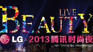 腾讯时尚夜发布2013最新彩妆趋势