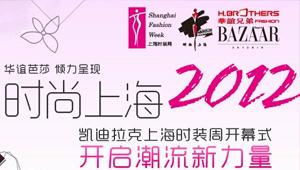 2011 时尚上海华谊芭莎夜