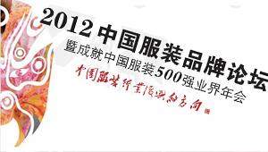 2012中国服装品牌论坛