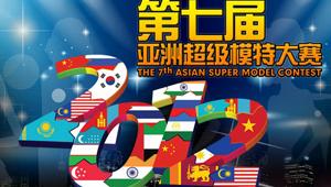 第七届亚洲超级模特大赛
