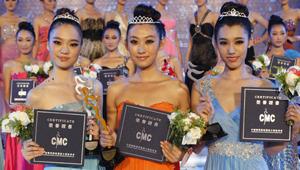 第十二届中国职业时装模特大赛