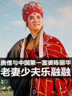唐僧与中国第一富婆陈丽华