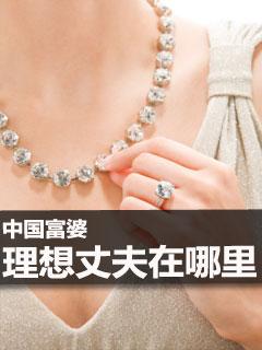 中国富婆的理想丈夫在哪