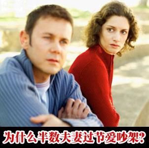 为什么半数夫妻过节爱吵架?